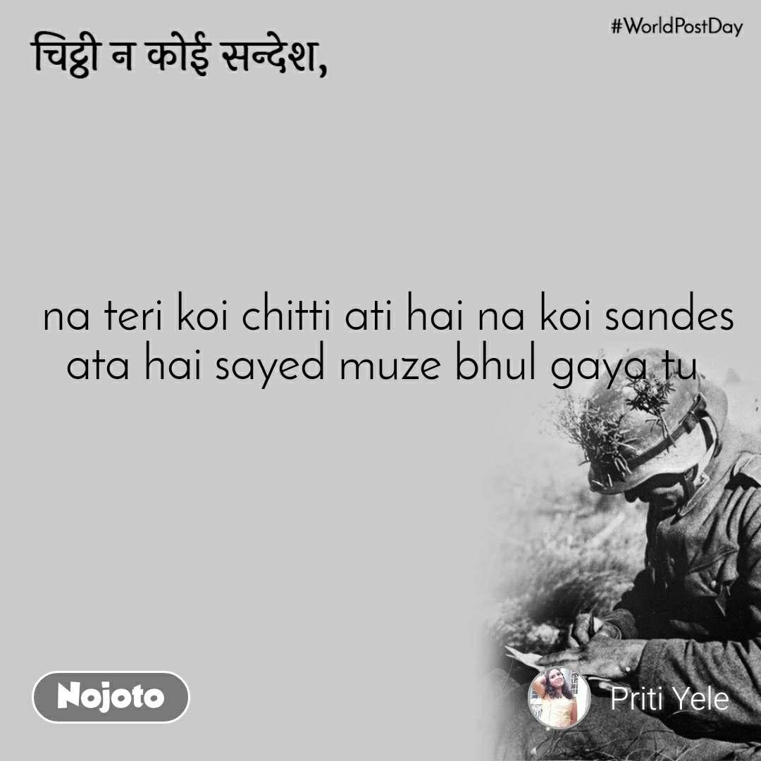 #WorldPostDay, चिट्ठी न कोई सन्देश, na teri koi chitti ati hai na koi sandes ata hai sayed muze bhul gaya tu
