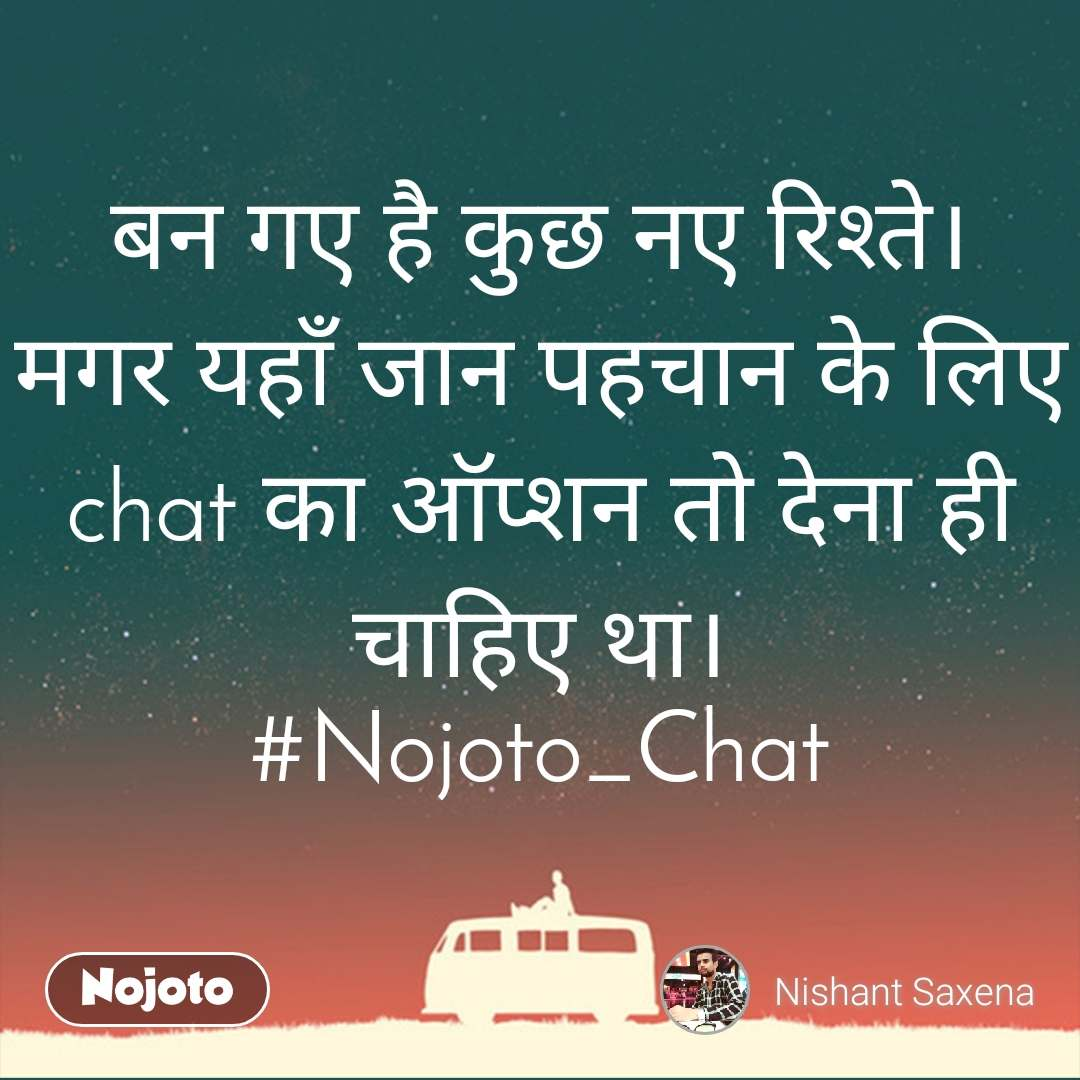 बन गए है कुछ नए रिश्ते। मगर यहाँ जान पहचान के लिए chat का ऑप्शन तो देना ही चाहिए था। #Nojoto_Chat