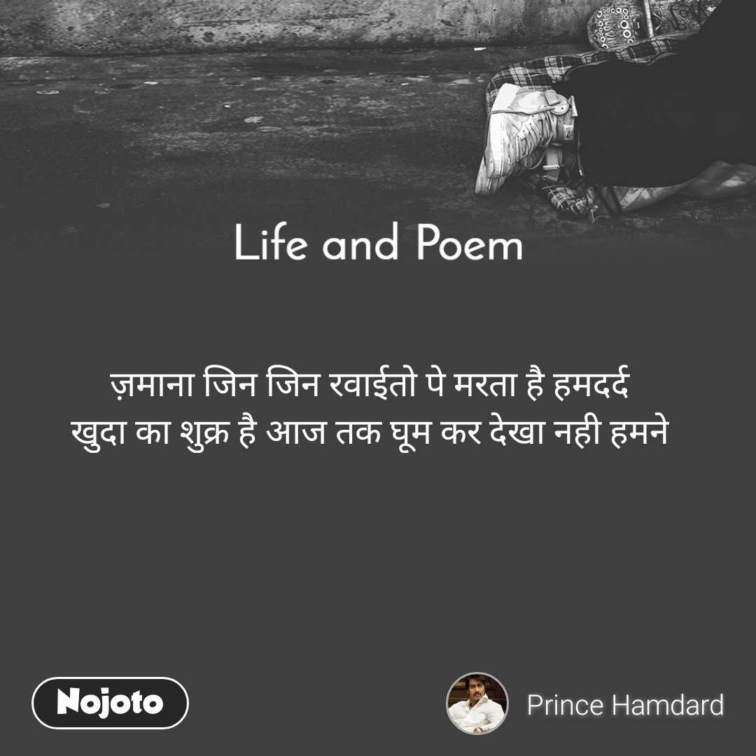 Life and Poem ज़माना जिन जिन रवाईतो पे मरता है हमदर्द खुदा का शुक्र है आज तक घूम कर देखा नही हमने