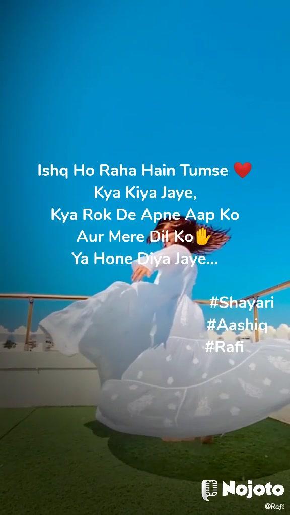 Ishq Ho Raha Hain Tumse ❤️ Kya Kiya Jaye, Kya Rok De Apne Aap Ko Aur Mere Dil Ko✋ Ya Hone Diya Jaye...                                               #Shayari                                            #Aashiq                                      #Rafi