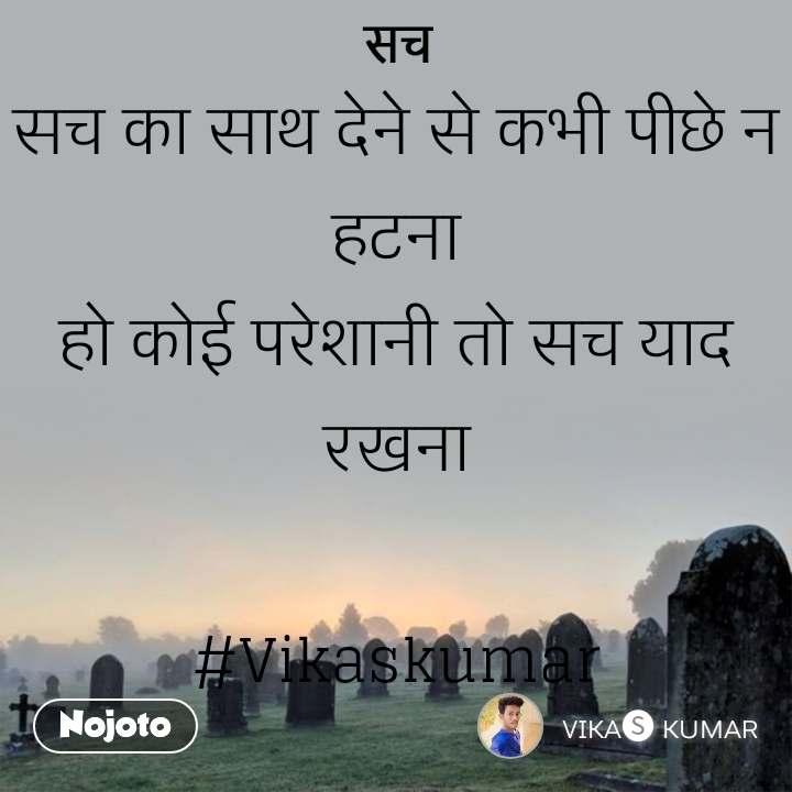 सच सच का साथ देने से कभी पीछे न हटना हो कोई परेशानी तो सच याद रखना  #Vikaskumar