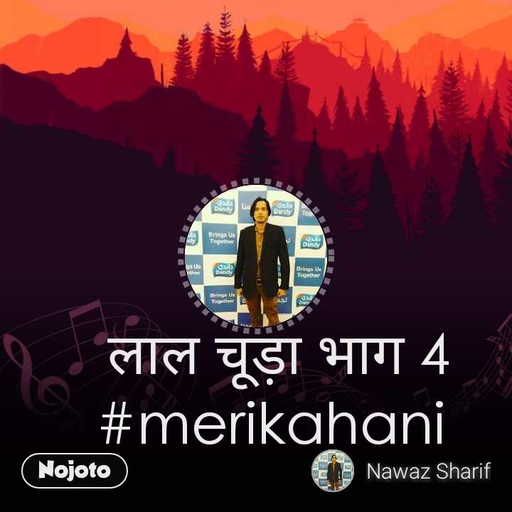 लाल चूड़ा भाग 4 #merikahani