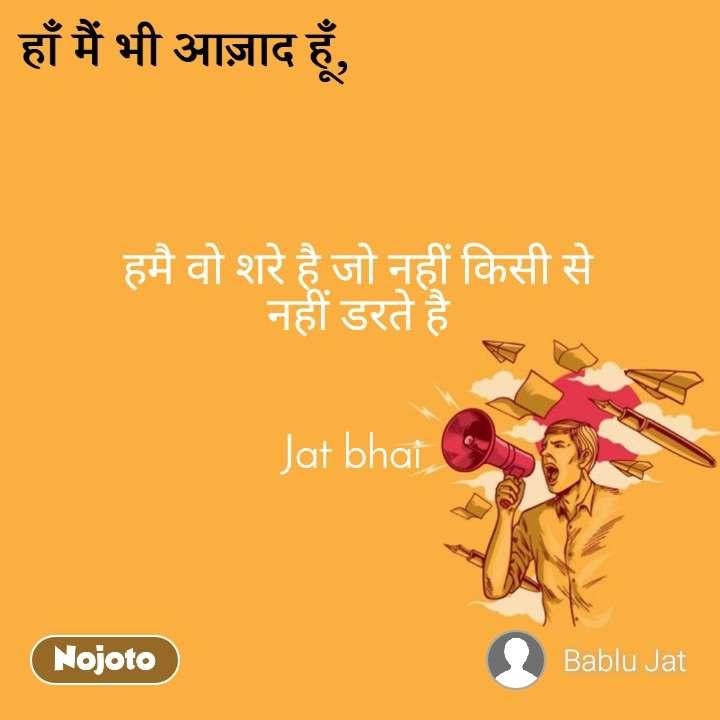 हमै वो शरे है जो नहीं किसी से नहीं डरते है   Jat bhai