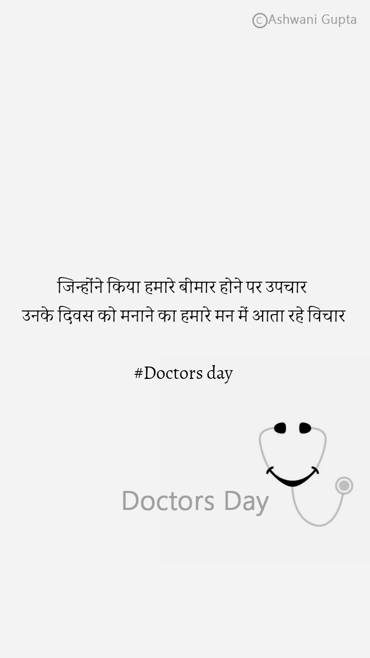 जिन्होंने किया हमारे बीमार होने पर उपचार  उनके दिवस को मनाने का हमारे मन में आता रहे विचार  #Doctors day