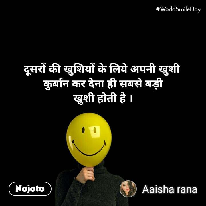 #Worldsmileday  दूसरों की खुशियों के लिये अपनी खुशी  कुर्बान कर देना ही सबसे बड़ी खुशी होती है ।