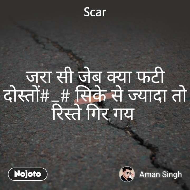 Scar जरा सी जेब क्या फटी दोस्तों#_# सिके से ज्यादा तो रिस्ते गिर गय