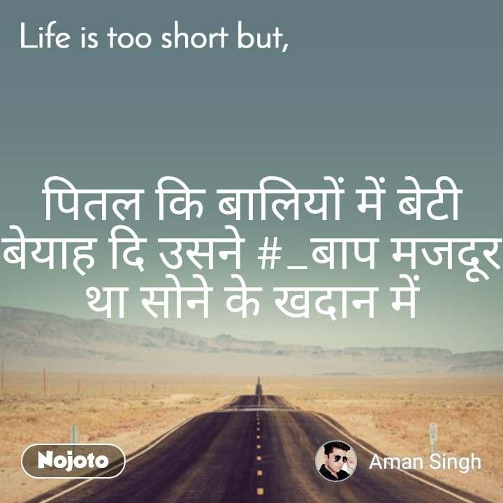 Life is too short but, पितल कि बालियों में बेटी बेयाह दि उसने #_बाप मजदूर था सोने के खदान में