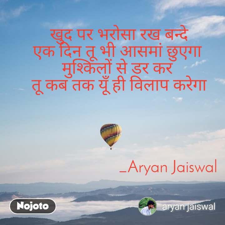 _Aryan Jaiswal