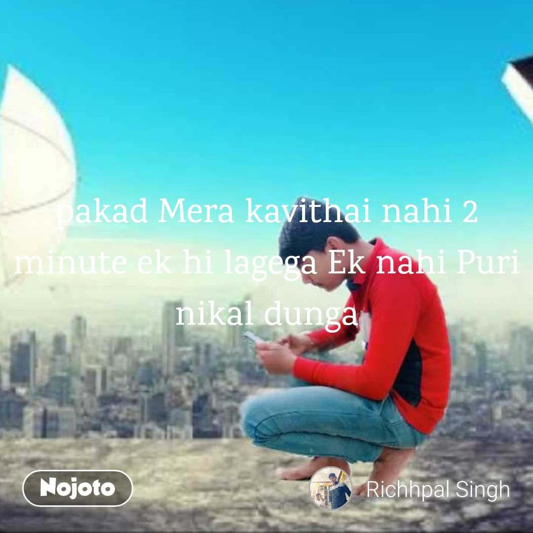 pakad Mera kavithai nahi 2 minute ek hi lagega Ek nahi Puri nikal dunga
