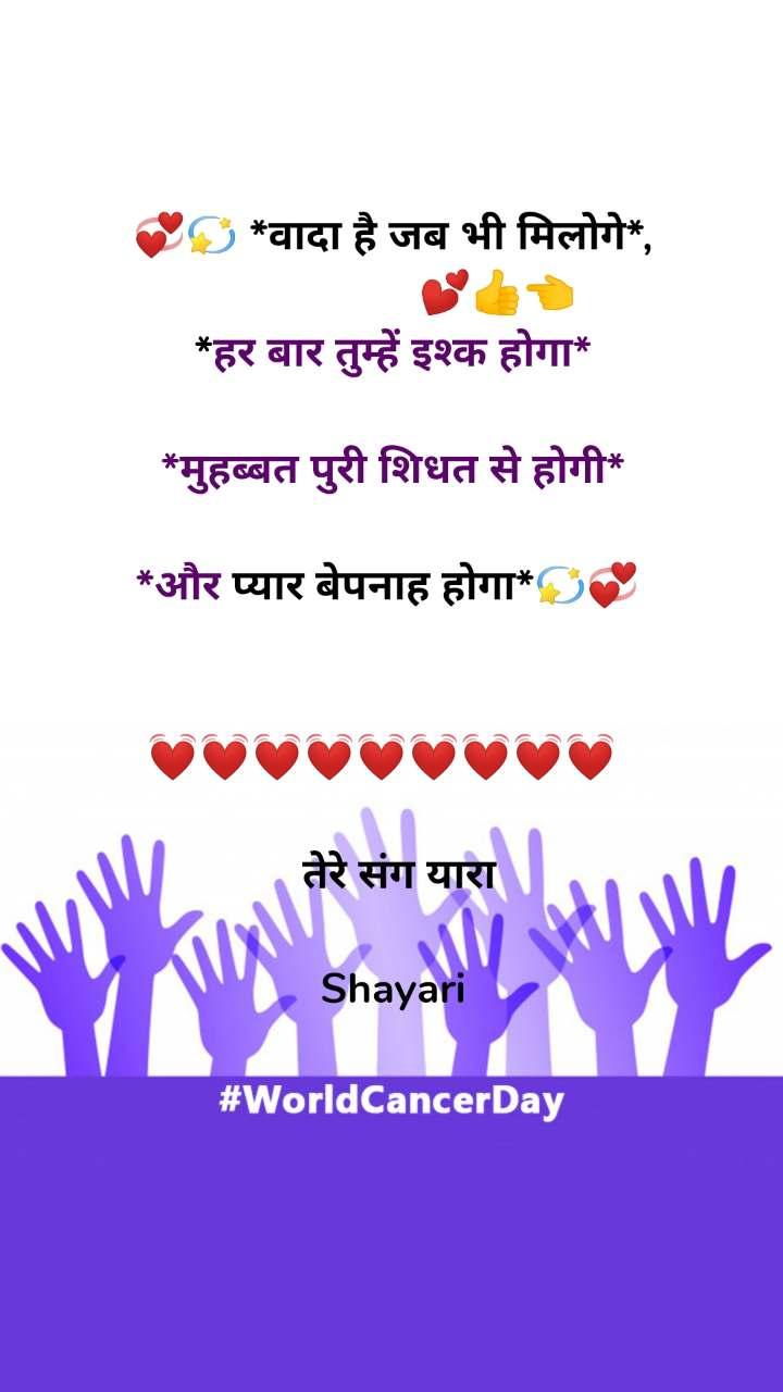💞💫 *वादा है जब भी मिलोगे*,                   💕👍👈 *हर बार तुम्हें इश्क होगा*  *मुहब्बत पुरी शिधत से होगी*  *और प्यार बेपनाह होगा*💫💞     💓💓💓💓💓💓💓💓💓      तेरे संग यारा  Shayari