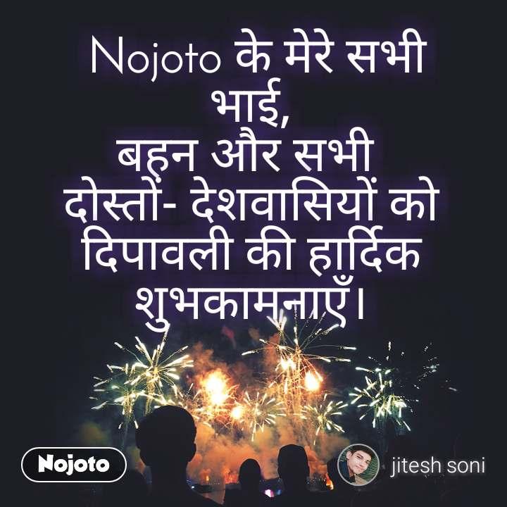 Nojoto के मेरे सभी भाई, बहन और सभी  दोस्तों- देशवासियों को दिपावली की हार्दिक शुभकामनाएँ।
