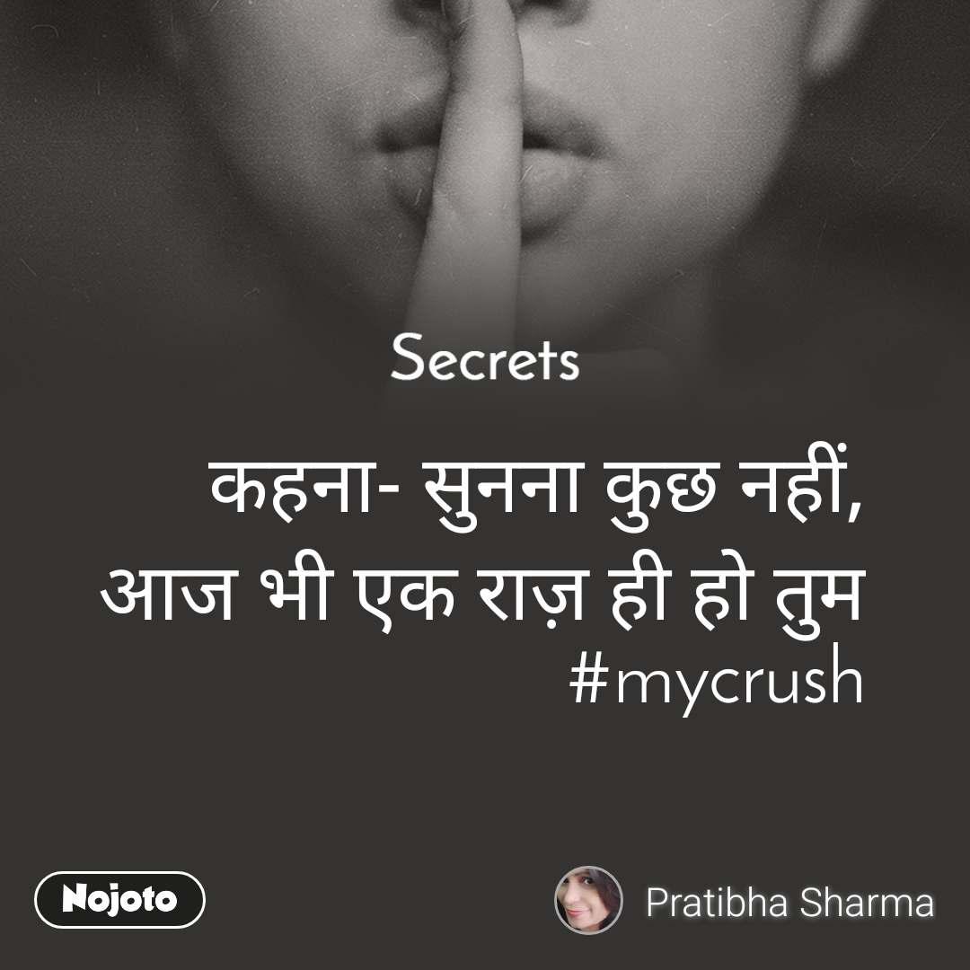 Secrets कहना- सुनना कुछ नहीं, आज भी एक राज़ ही हो तुम #mycrush