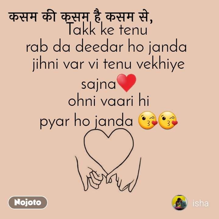 कसम की कसम है कसम से Takk ke tenu  rab da deedar ho janda  jihni var vi tenu vekhiye sajna♥️ ohni vaari hi pyar ho janda 😘😘