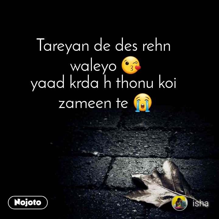 Tareyan de des rehn  waleyo 😘 yaad krda h thonu koi  zameen te 😭