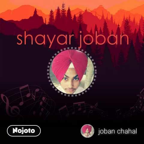 shayar joban