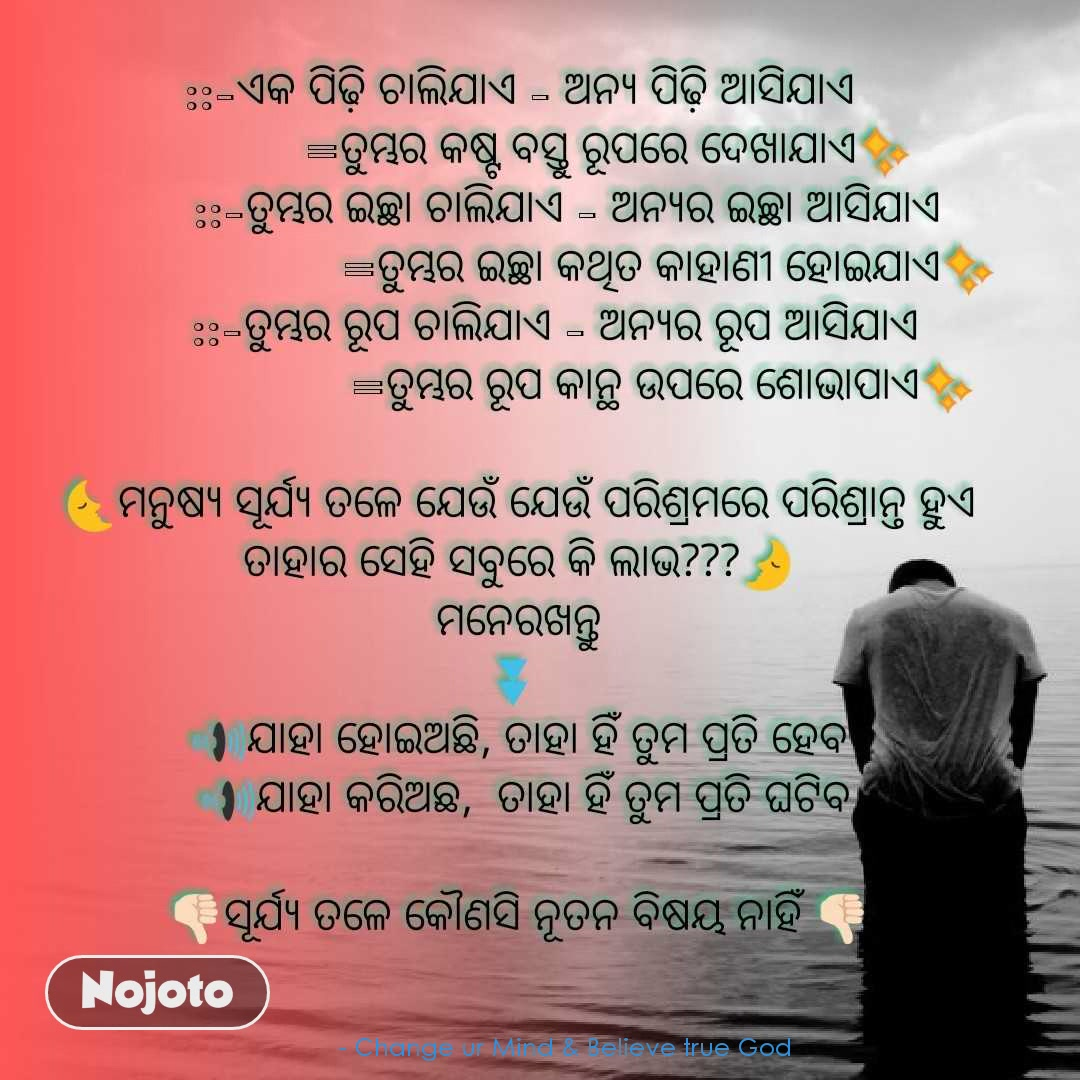 - Change ur Mind & Believe true God