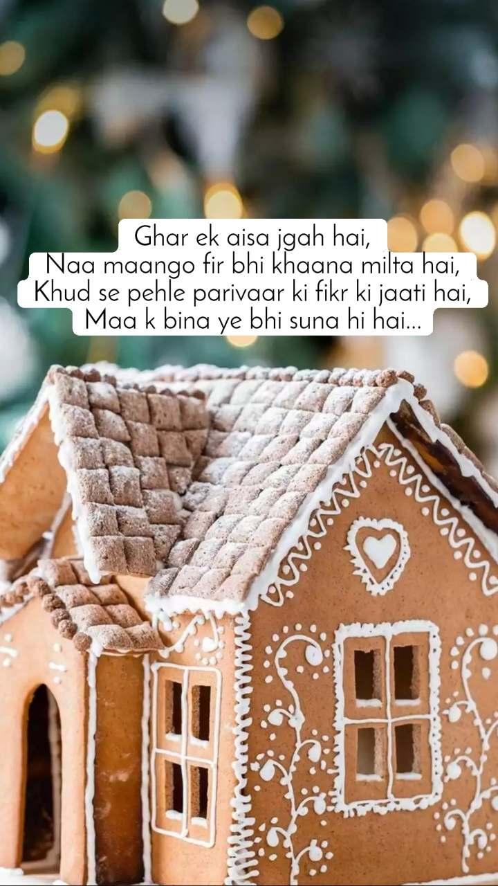 Ghar ek aisa jgah hai, Naa maango fir bhi khaana milta hai, Khud se pehle parivaar ki fikr ki jaati hai, Maa k bina ye bhi suna hi hai...