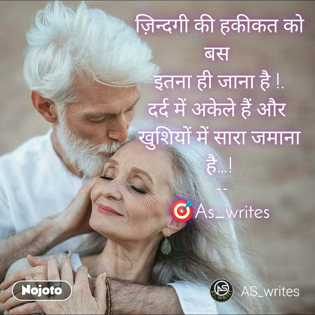 ज़िन्दगी की हकीकत को बस  इतना ही जाना है !. दर्द में अकेले हैं और  खुशियों में सारा जमाना है…!  -- 🎯As_writes