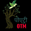 पोएट्री OTM Become a simple person who always wants to give love to every life of the world