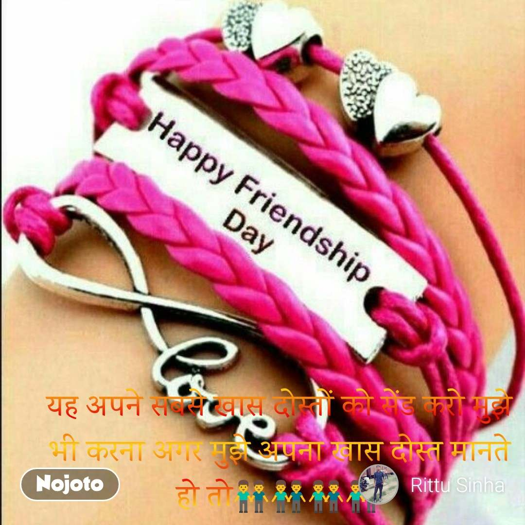 Aaj Kal Ki Relatioship यह अपने सबसे खास दोस्तों को सेंड करो मुझे भी करना अगर मुझे अपना खास दोस्त मानते हो तो👬👬👬👬