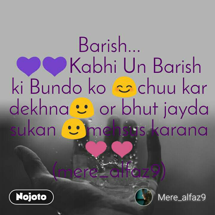 Barish... 💜💜Kabhi Un Barish ki Bundo ko 😊chuu kar dekhna🙂 or bhut jayda sukan 🙂mehsus karana ❤❤ (mere_alfaz9)
