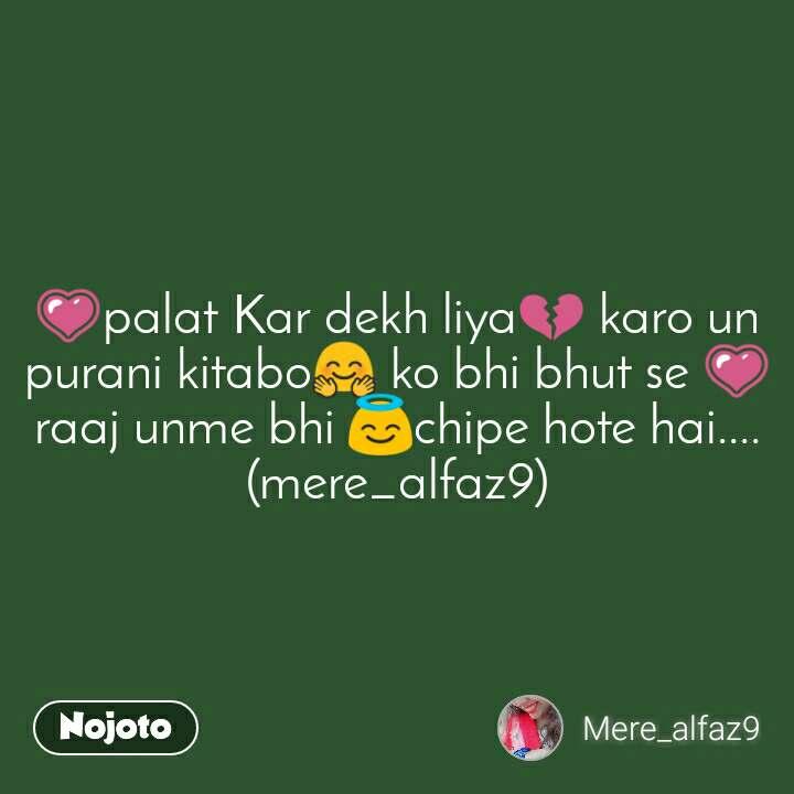 💗palat Kar dekh liya💔 karo un purani kitabo🤗 ko bhi bhut se 💗raaj unme bhi 😇chipe hote hai.... (mere_alfaz9)