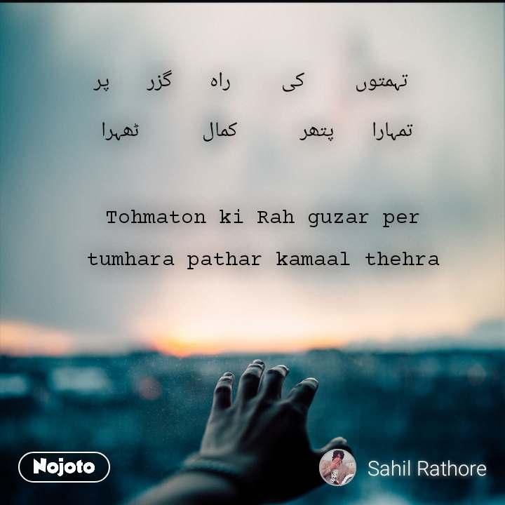 تہمتوں    کی    راہ   گزر   پر    تمہارا   پتھر     کمال     ٹھہرا    Tohmaton ki Rah guzar per  tumhara pathar kamaal thehra