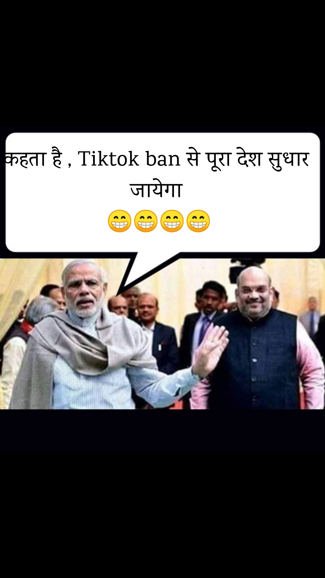 कहता है , Tiktok ban से पूरा देश सुधार  जायेगा  😁😁😁😁