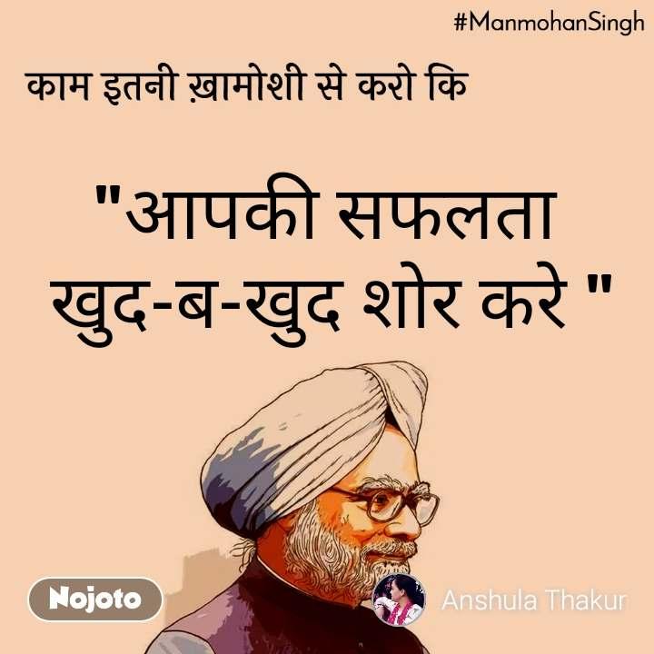"Manmohan Singh ""आपकी सफलता  खुद-ब-खुद शोर करे """