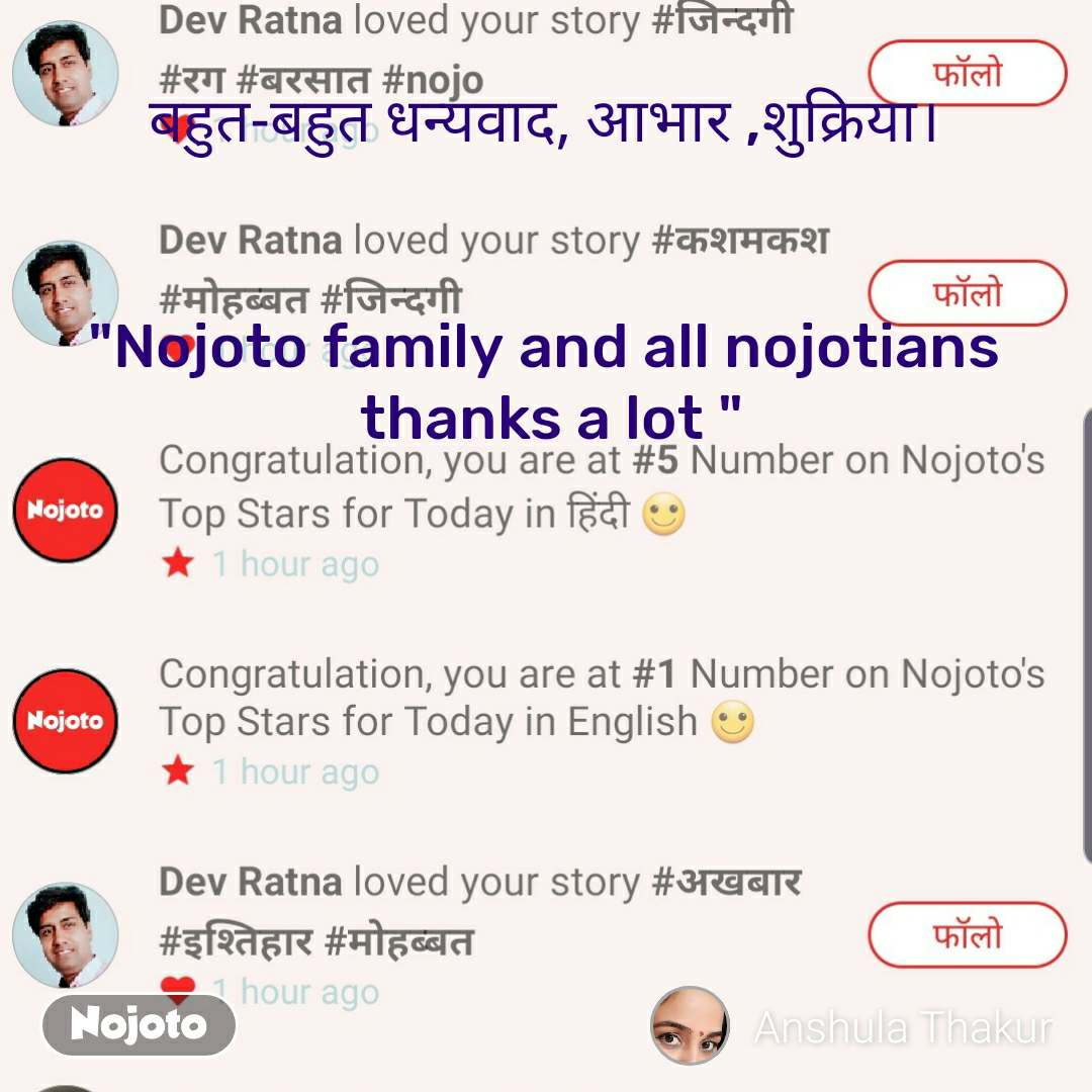 """बहुत-बहुत धन्यवाद, आभार ,शुक्रिया।    """"Nojoto family and all nojotians  thanks a lot """""""