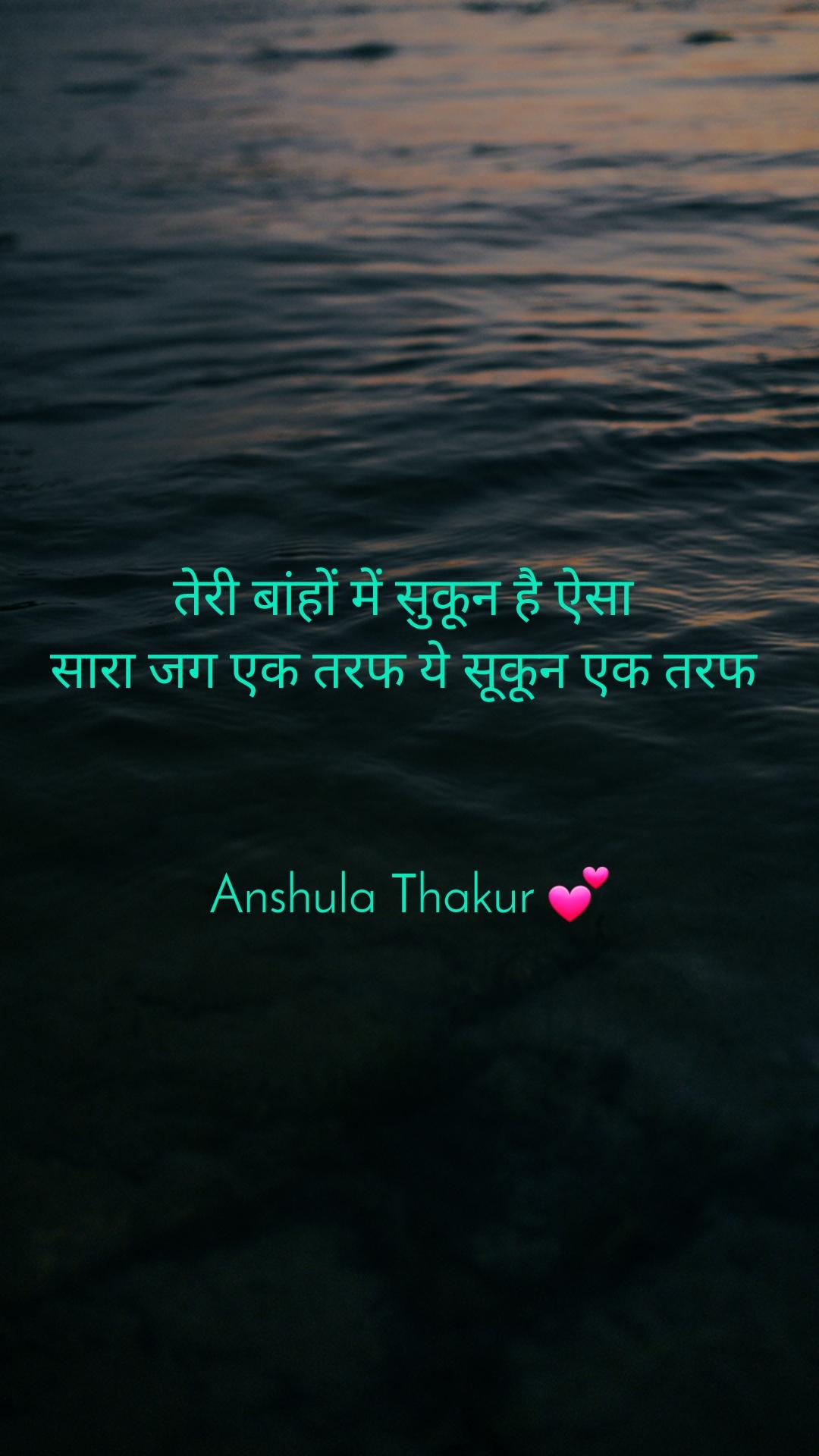 तेरी बांहों में सुकून है ऐसा  सारा जग एक तरफ ये सूकून एक तरफ     Anshula Thakur 💕
