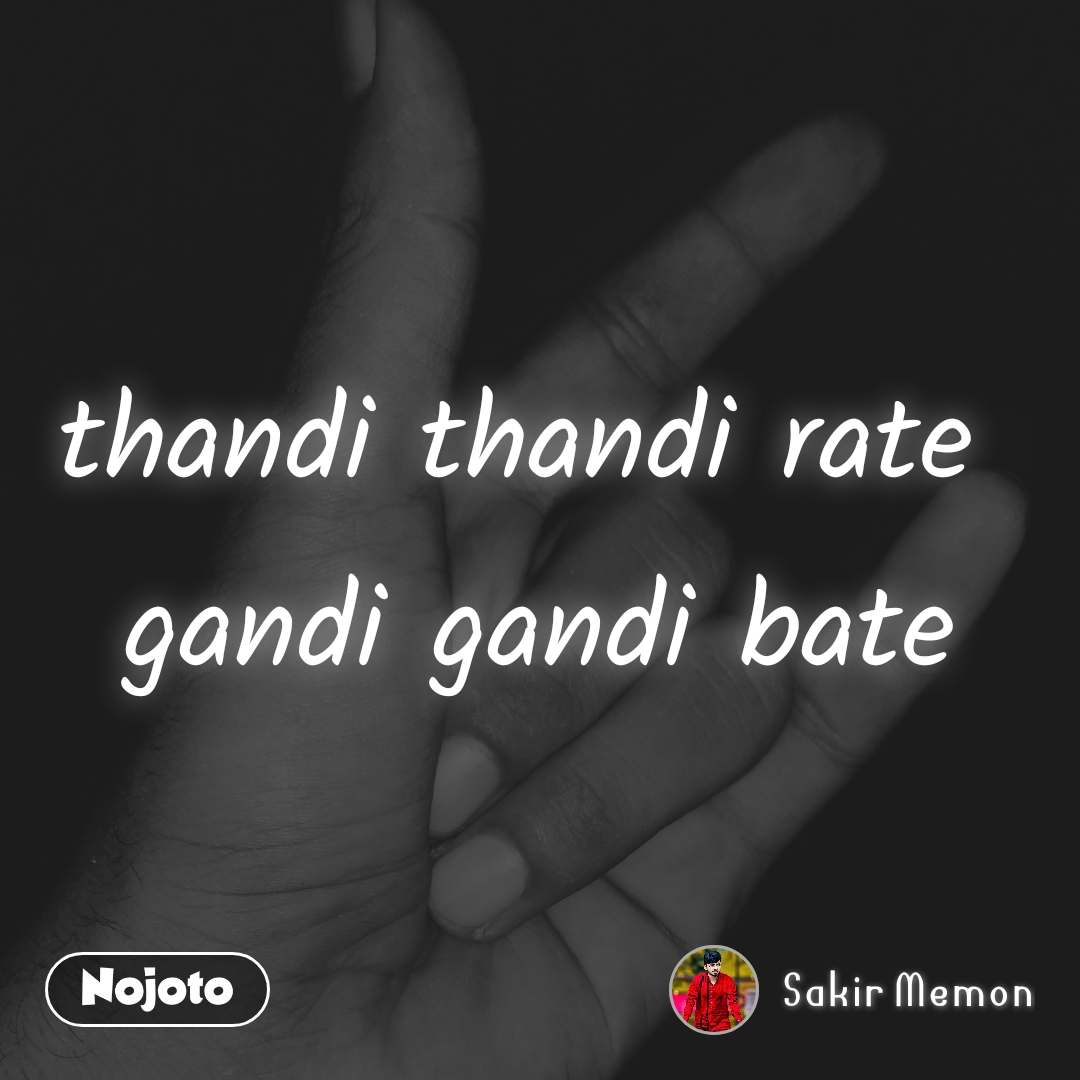 Gandi Picture English thandi thandi rate gandi gandi bate | english poem | nojoto