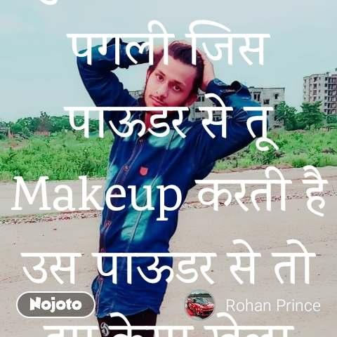 इतना Attitude मुझे मत दिखा ऐ पगली जिस पाऊडर से तू Makeup करती है उस पाऊडर से तो हम केरम खेला करते है