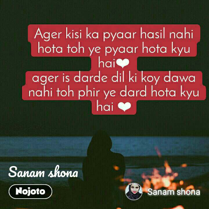 Sanam shona