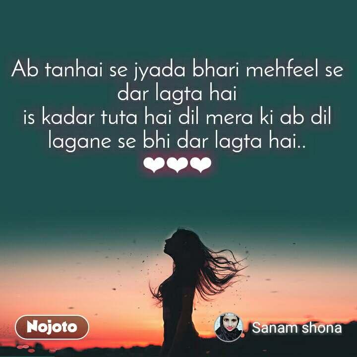 Ab tanhai se jyada bhari mehfeel se dar lagta hai is kadar tuta hai dil mera ki ab dil lagane se bhi dar lagta hai.. ❤❤❤