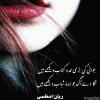 Rayyan Azmi Poet