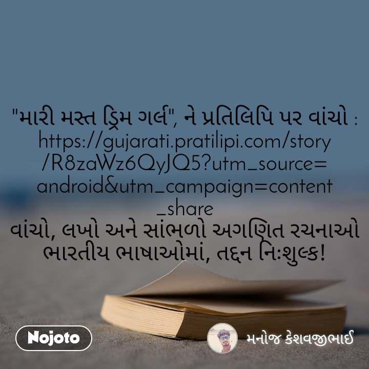 """""""મારી મસ્ત ડ્રિમ ગર્લ"""", ને પ્રતિલિપિ પર વાંચો : https://gujarati.pratilipi.com/story/R8zaWz6QyJQ5?utm_source=android&utm_campaign=content_share વાંચો, લખો અને સાંભળો અગણિત રચનાઓ ભારતીય ભાષાઓમાં, તદ્દન નિઃશુલ્ક!"""