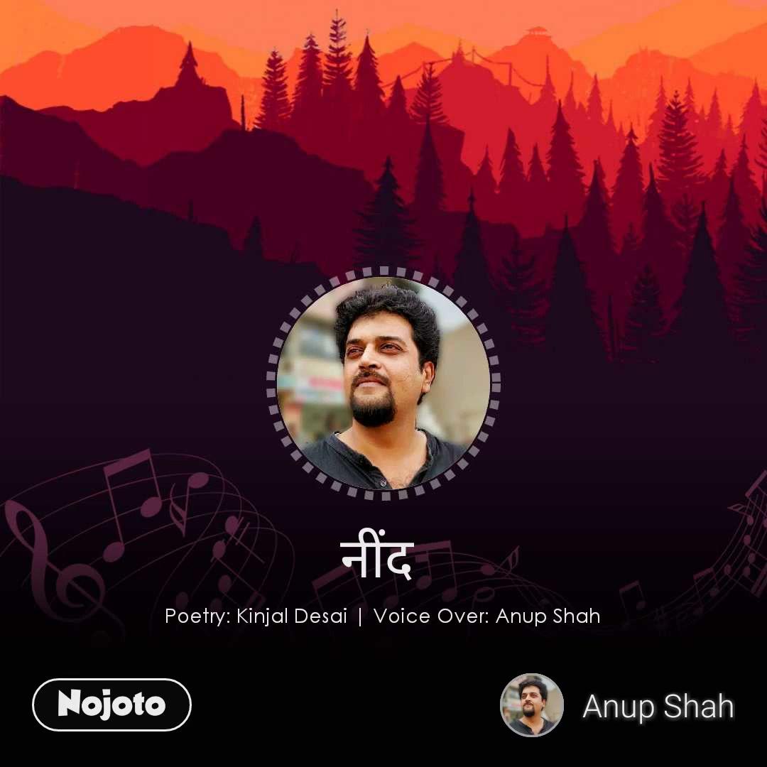 नींद Poetry: Kinjal Desai | Voice Over: Anup Shah