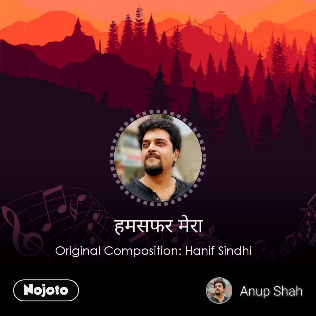 हमसफर मेरा Original Composition: Hanif Sindhi