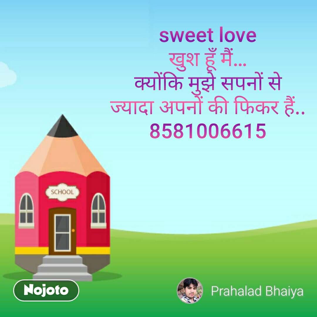 sweet love खुश हूँ मैं… क्योंकि मुझे सपनों से ज्यादा अपनों की फिकर हैं..8581006615