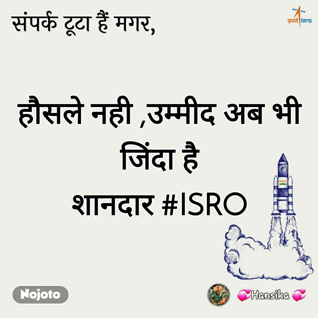 संपर्क टूटा हैं मगर, हौसले नही ,उम्मीद अब भी जिंदा है शानदार #ISRO