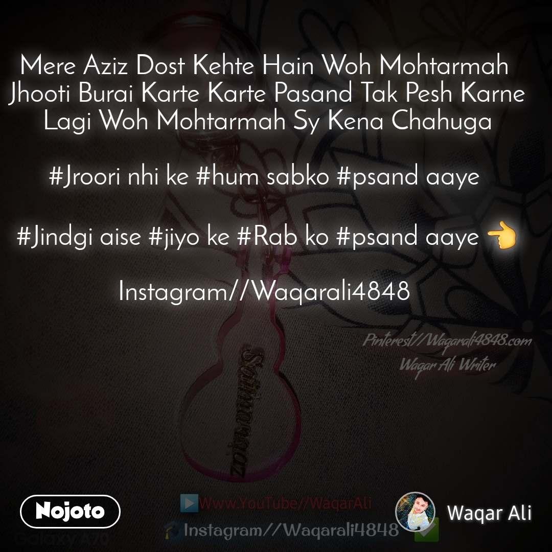 Mere Aziz Dost Kehte Hain Woh Mohtarmah  Jhooti Burai Karte Karte Pasand Tak Pesh Karne Lagi Woh Mohtarmah Sy Kena Chahuga  #Jroori nhi ke #hum sabko #psand aaye   #Jindgi aise #jiyo ke #Rab ko #psand aaye 👈  Instagram//Waqarali4848