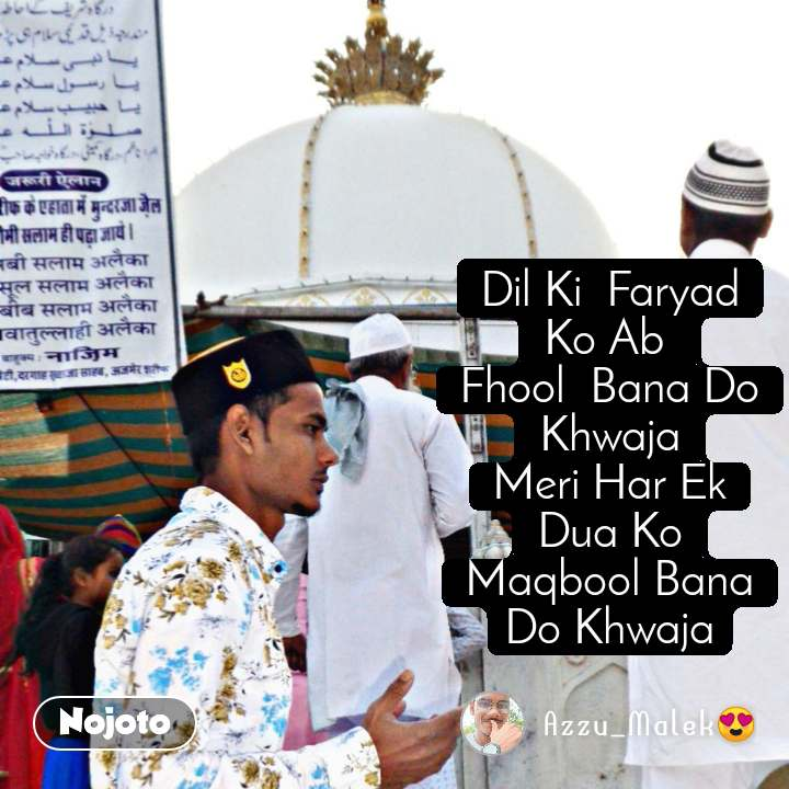 Dil Ki  Faryad Ko Ab  Fhool  Bana Do Khwaja Meri Har Ek Dua Ko Maqbool Bana Do Khwaja