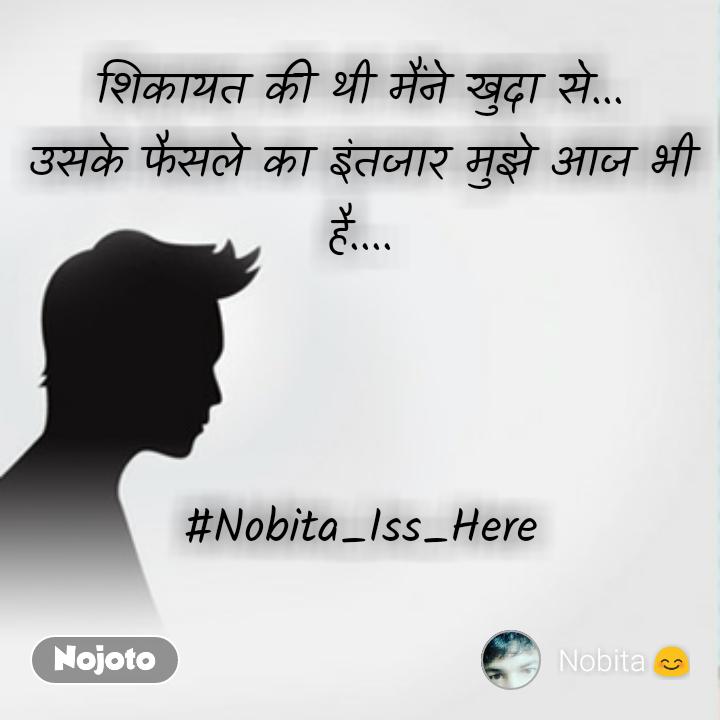 शिकायत की थी मैंने खुदा से... उसके फैसले का इंतजार मुझे आज भी है....    #Nobita_Iss_Here