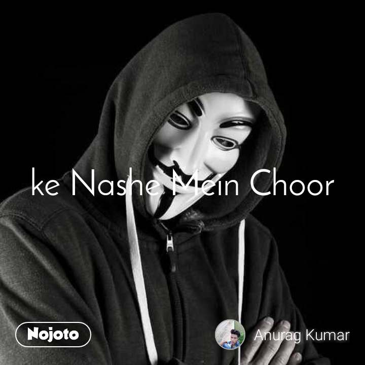 शिद्दत ke Nashe Mein Choor