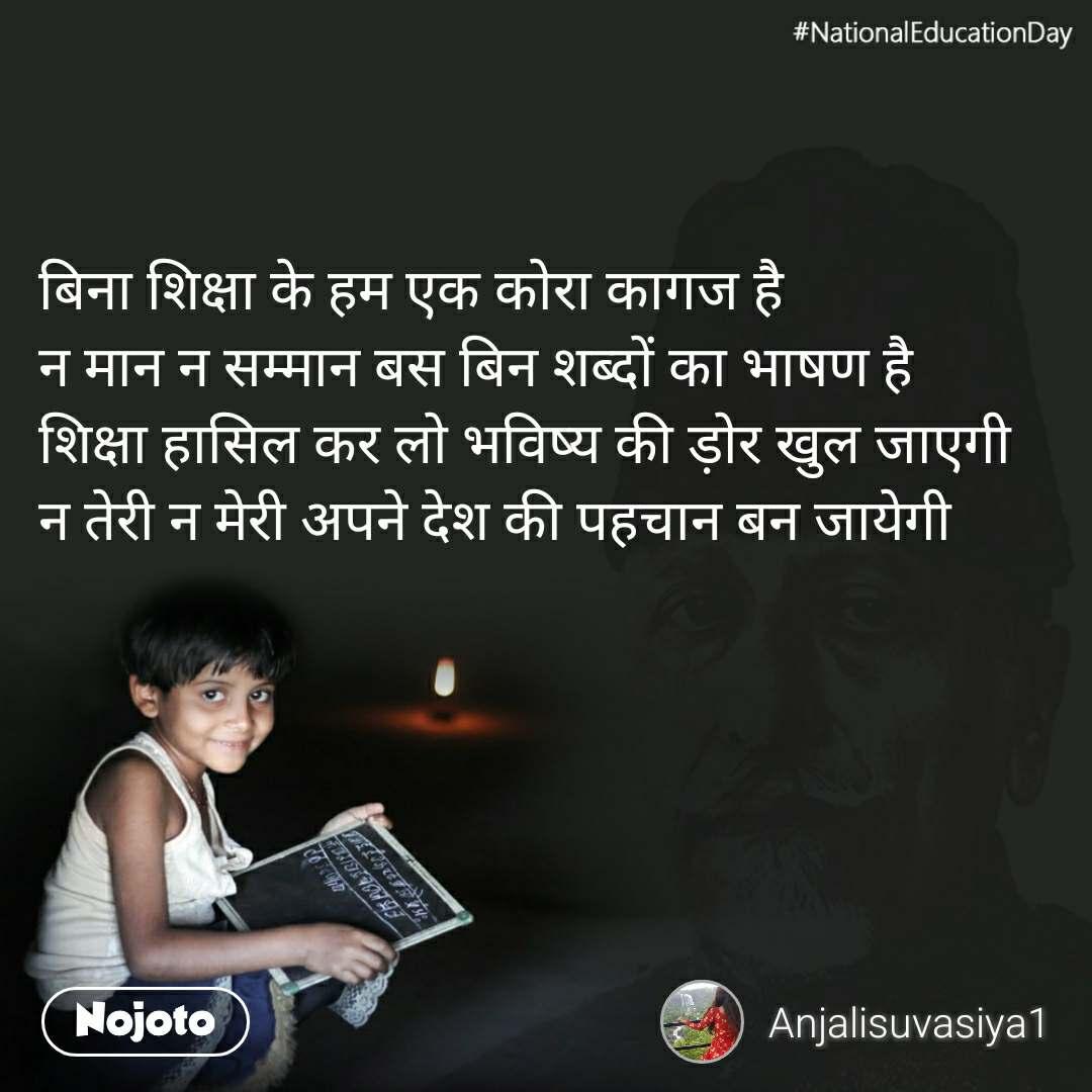 #NationalEducationday बिना शिक्षा के हम एक कोरा कागज है न मान न सम्मान बस बिन शब्दों का भाषण है शिक्षा हासिल कर लो भविष्य की ड़ोर खुल जाएगी न तेरी न मेरी अपने देश की पहचान बन जायेगी