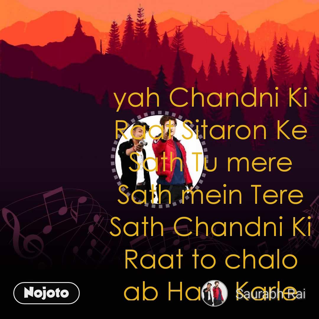yah Chandni Ki Raat Sitaron Ke Sath Tu mere Sath mein Tere Sath Chandni Ki Raat to chalo ab Ham Karle mummy papa se vah shaadi Wali Baat
