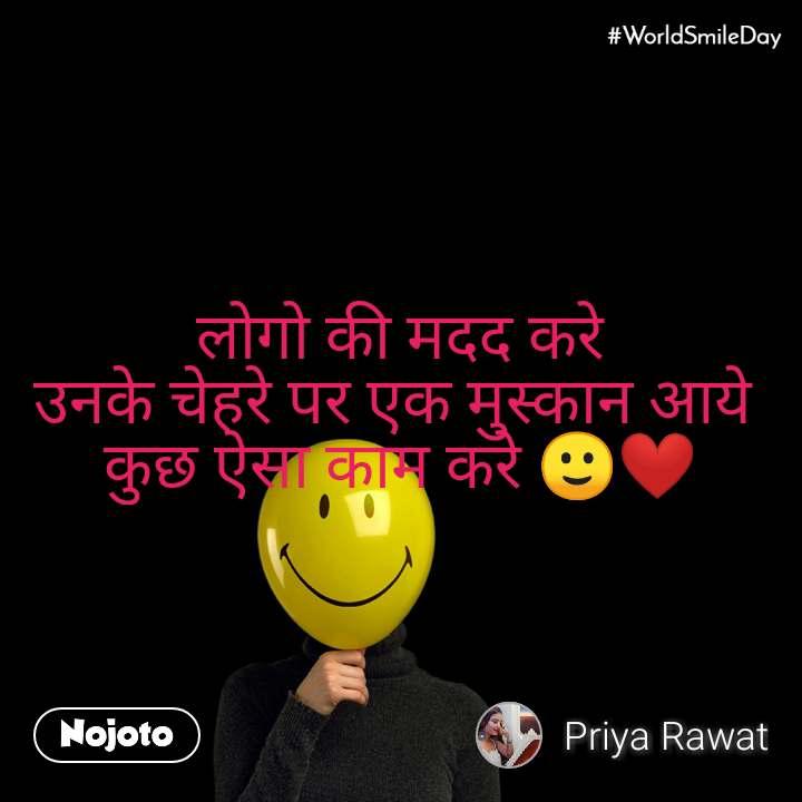 #Worldsmileday  लोगो की मदद करे उनके चेहरे पर एक मुस्कान आये  कुछ ऐसा काम करे 🙂❤️