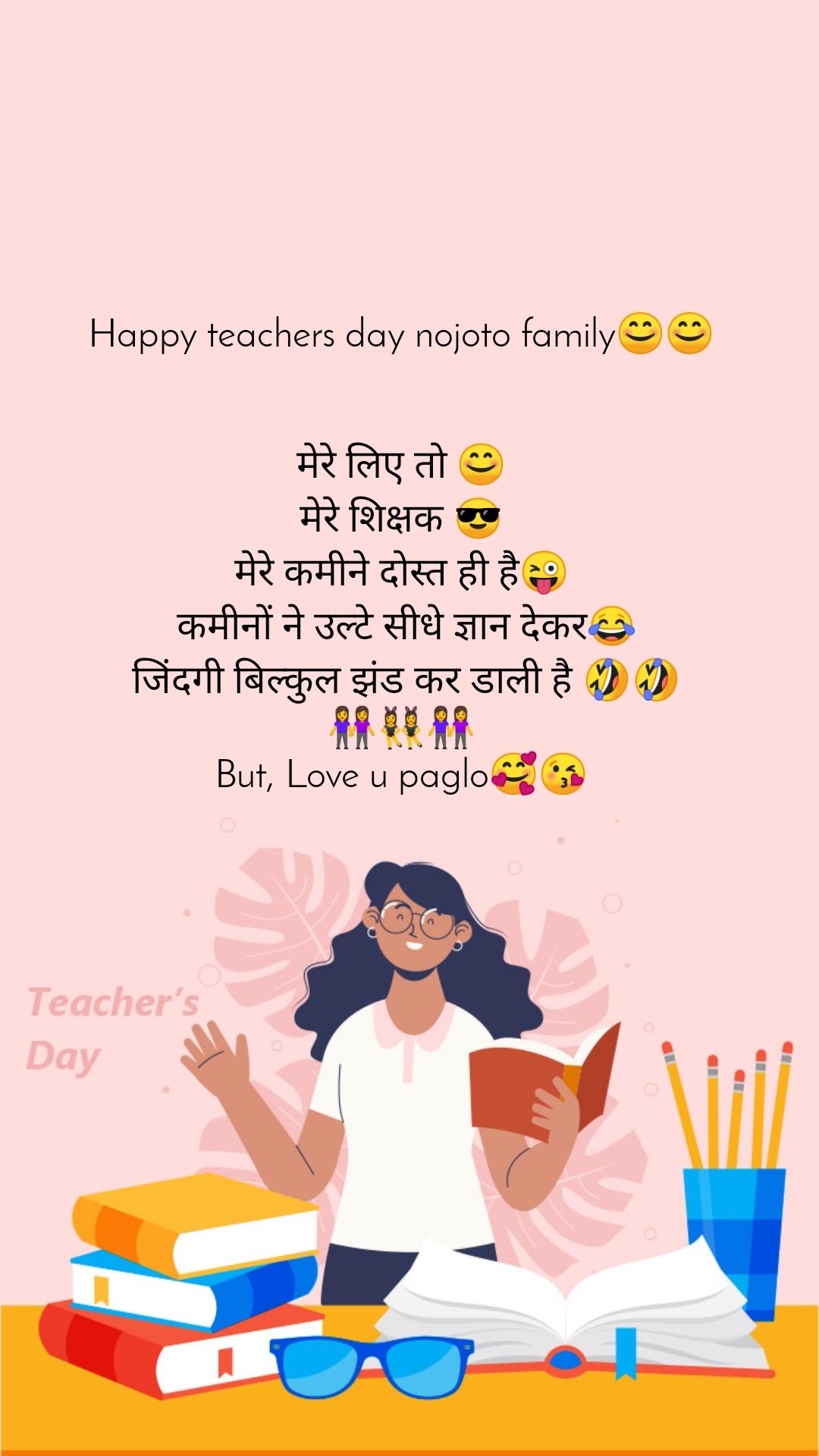 Happy teachers day nojoto family😊😊   मेरे लिए तो 😊 मेरे शिक्षक 😎 मेरे कमीने दोस्त ही है😜  कमीनों ने उल्टे सीधे ज्ञान देकर😂  जिंदगी बिल्कुल झंड कर डाली है 🤣🤣 👭👯♀️👭 But, Love u paglo🥰😘