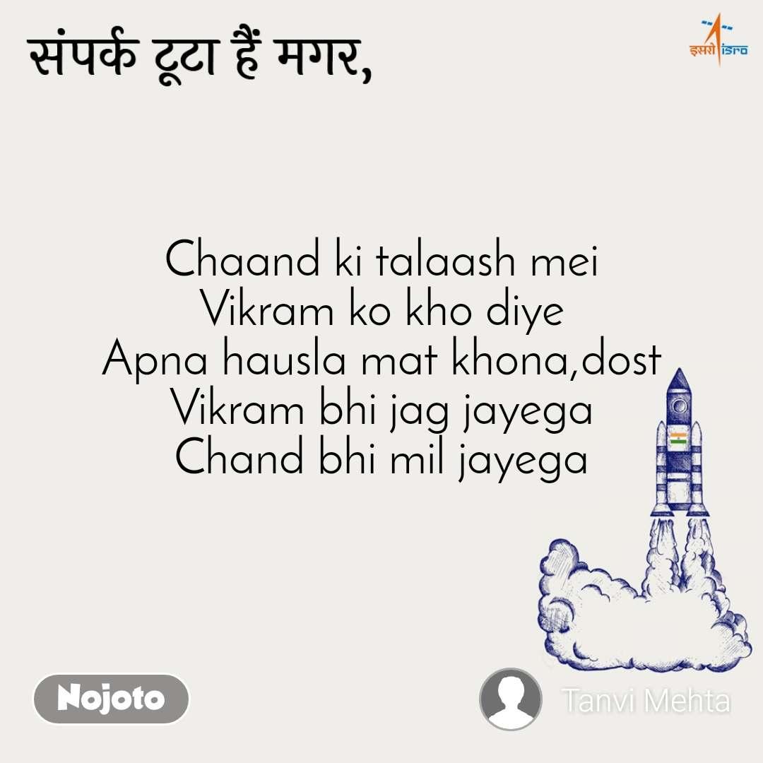 संपर्क टूटा हैं मगर, Chaand ki talaash mei Vikram ko kho diye Apna hausla mat khona,dost Vikram bhi jag jayega Chand bhi mil jayega